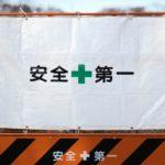 安全確保と事故防止の風土づくり