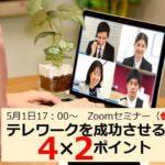 2020年5月1日「テレワークを成功させる4×2ポイント」セミナー参加者特典