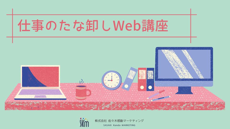 仕事のたな卸Web講座