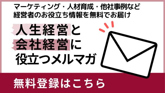 メルマガ紹介画像 (1)