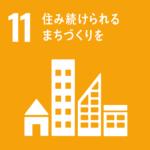 SDGs Goal.11「住み続けられるまちづくり」で出来ること