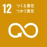 SDGs Goal.12「つくる責任つかう責任」で出来ること