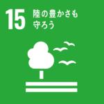 SDGs Goal.15「陸の豊かさも守ろう」で出来ること