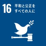 SDGs Goal.16「平和と公正をすべての人に」で出来ること