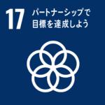 SDGs Goal.17「パートナーシップで目標を達成しよう」で出来ること
